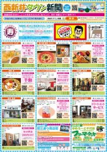 170709西新井タウン新聞-表