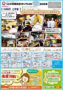 170709西新井タウン新聞-裏