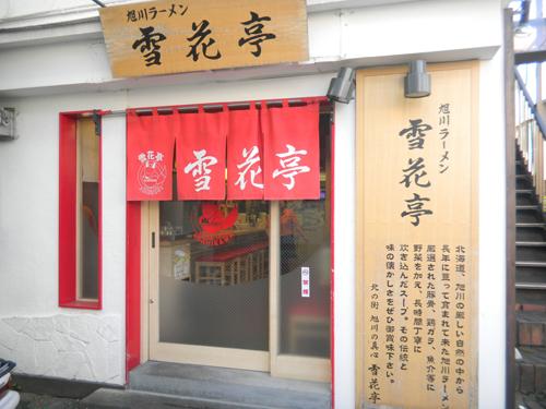 雪花亭1店頭