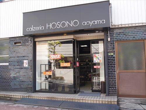 ホソノ靴店1店頭