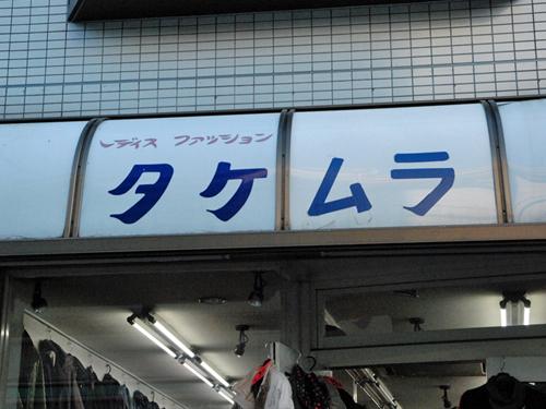 タケムラ洋品店9看板