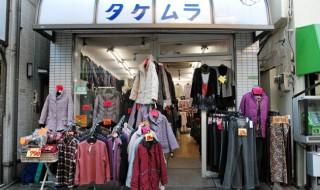 タケムラ洋品店top