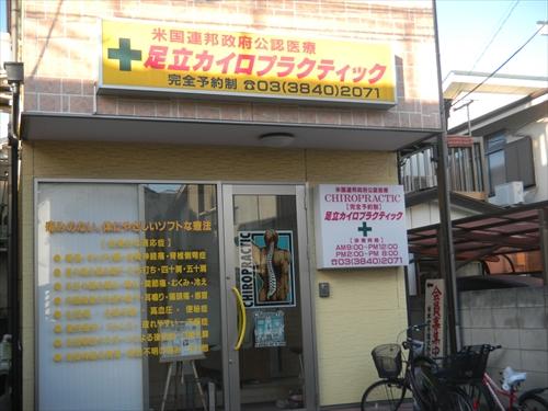 足立カイロプラクティック1店頭