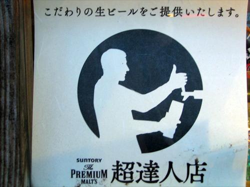 やきとり&Barひよこ西新井大師前店8達人認定