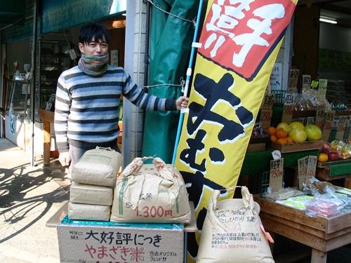 農家直売のお米屋さん 山崎甚衛門商店5山崎さんとお米