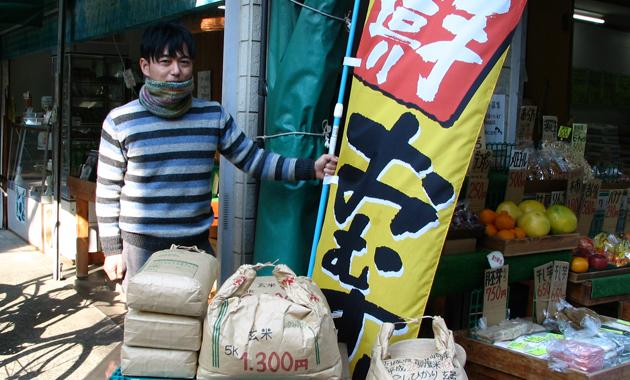農家直売のお米屋さん 山崎甚衛門商店top