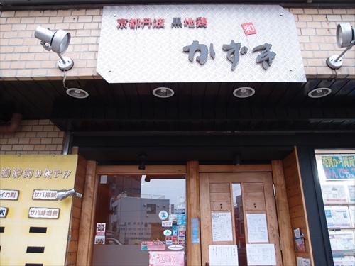 京都丹波黒地鶏かずき1店頭