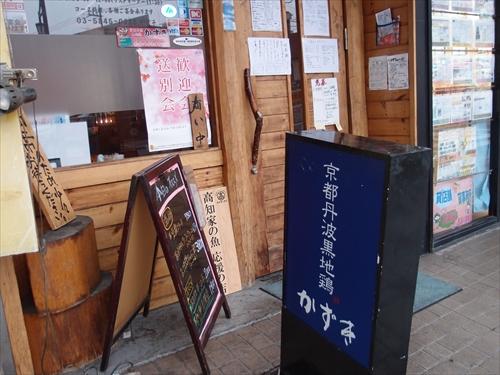 京都丹波黒地鶏かずき9店頭