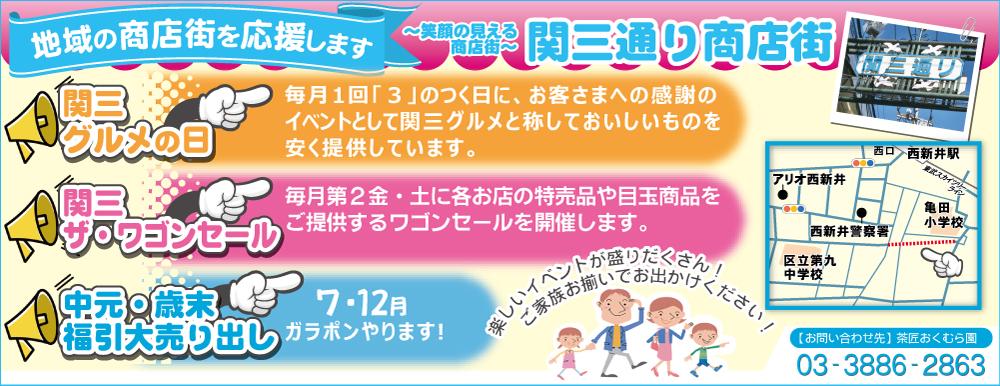 160609西新井タウン新聞B4-表-商店街を応援します-w1000