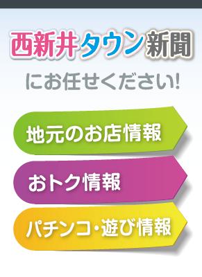 西新井タウン新聞